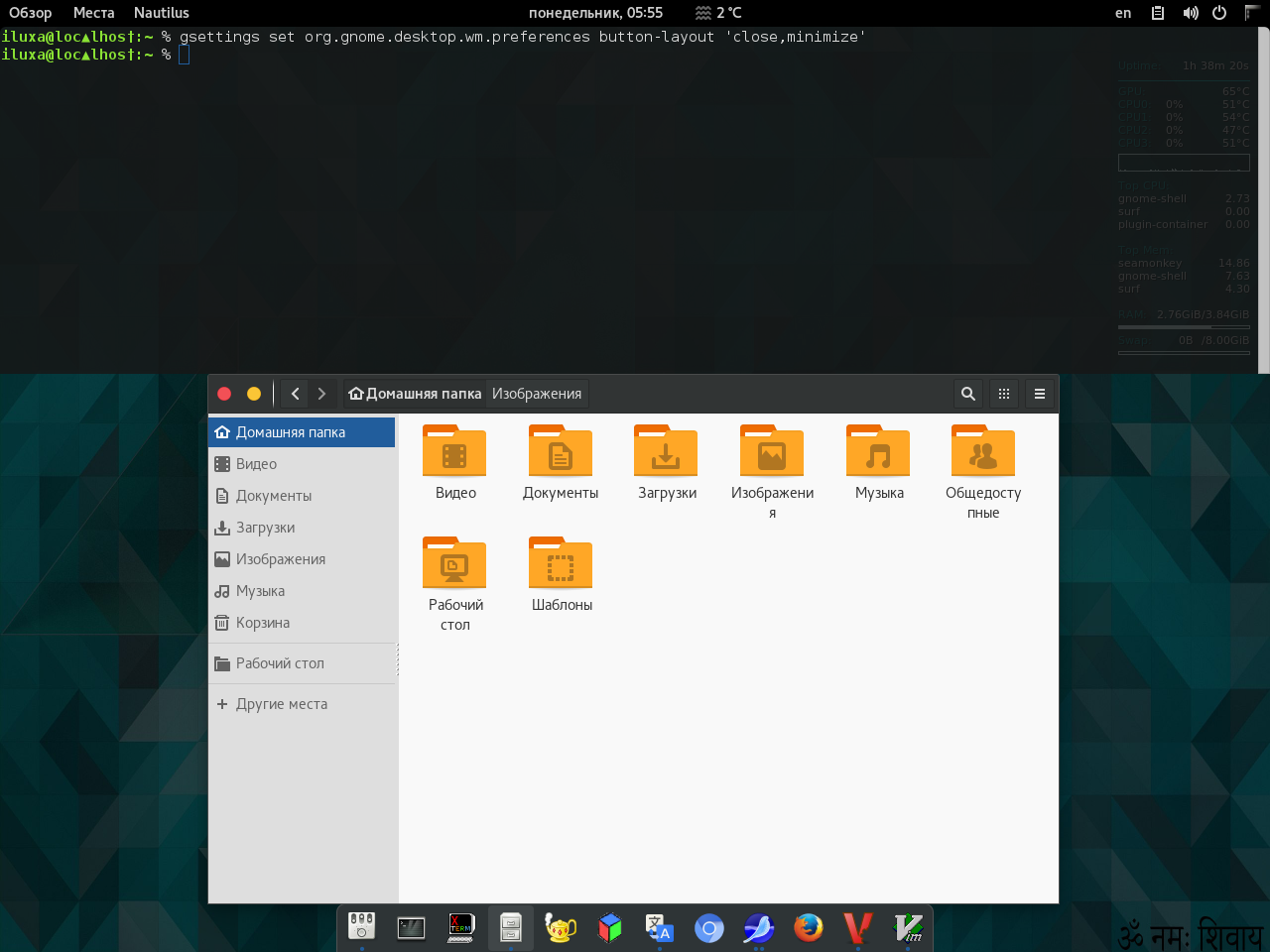 GNOME Shell Tuning & Installation of outdated GNOME Shell